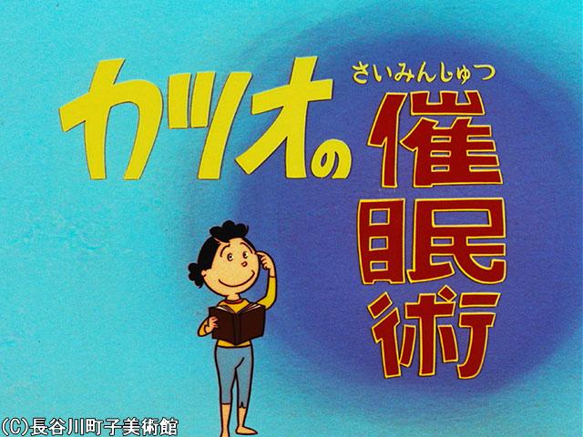 1971/5/16放送