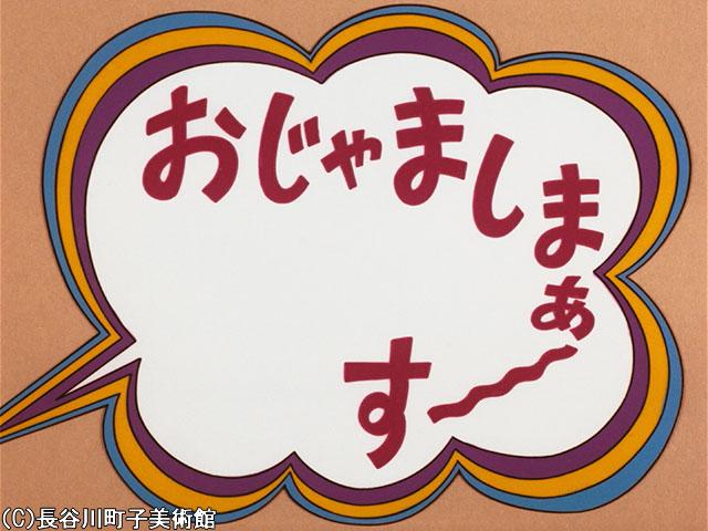 1971/6/13放送