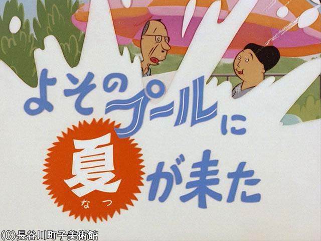1971/7/25放送