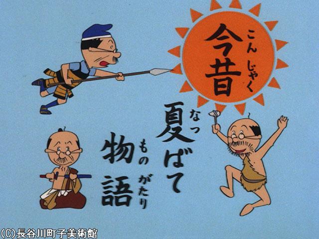 1971/8/8放送