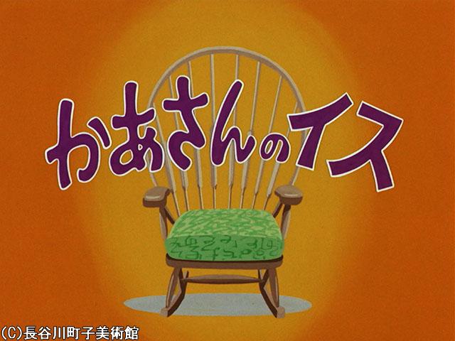 1971/8/15放送