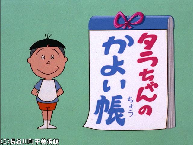 1971/8/29放送