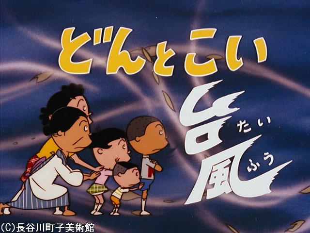 1971/9/5放送