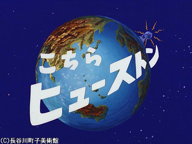 1971/10/3放送