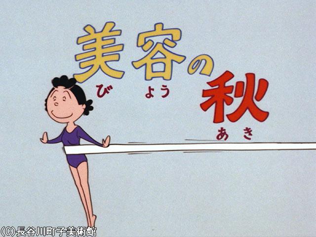 1971/11/7放送