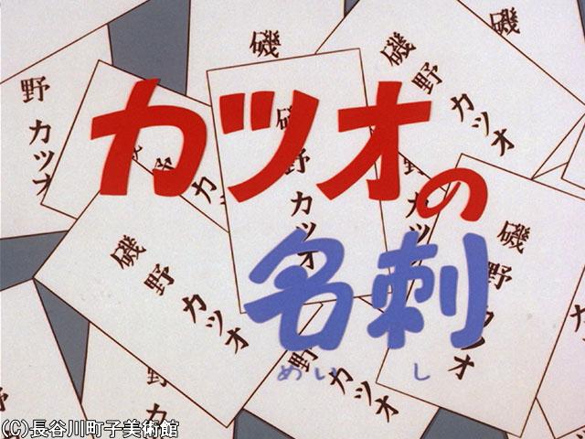 1971/11/14放送