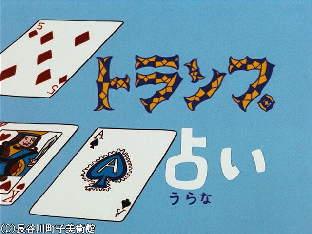 1971/12/5放送