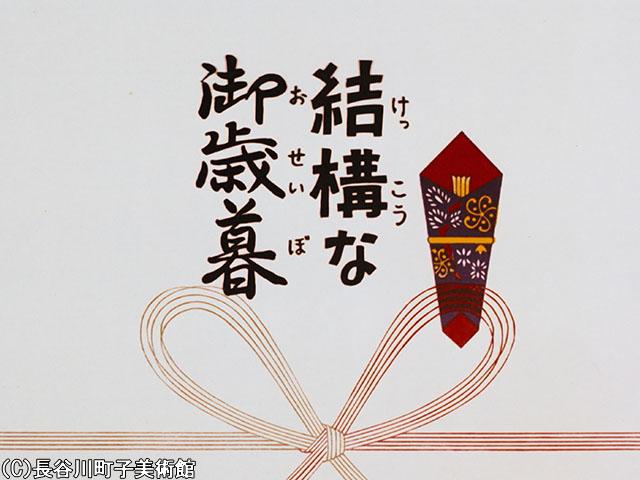 1971/12/12放送