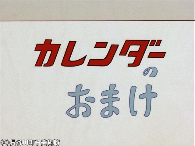 1971/12/19放送