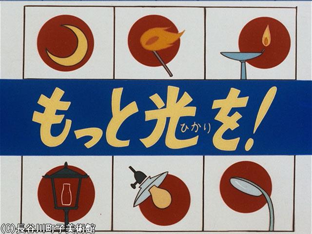 1972/1/9放送