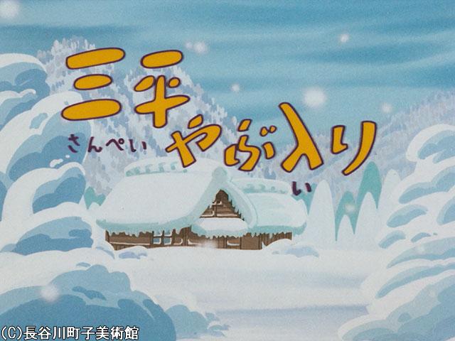 1972/1/16放送