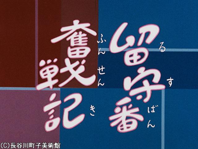 1972/2/20放送