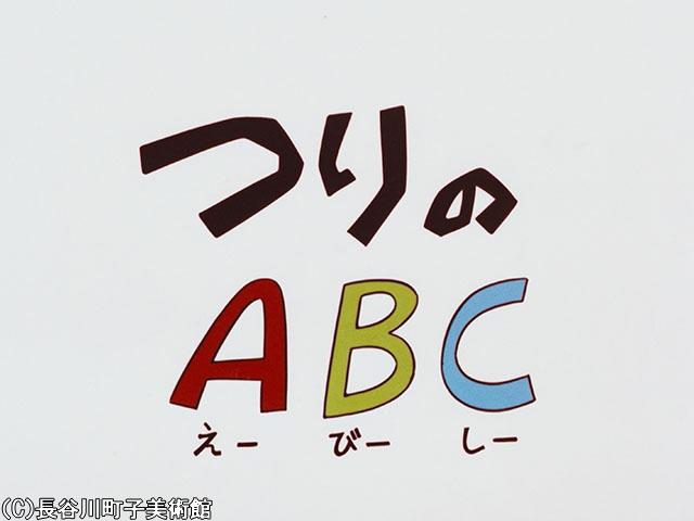 1972/3/12放送