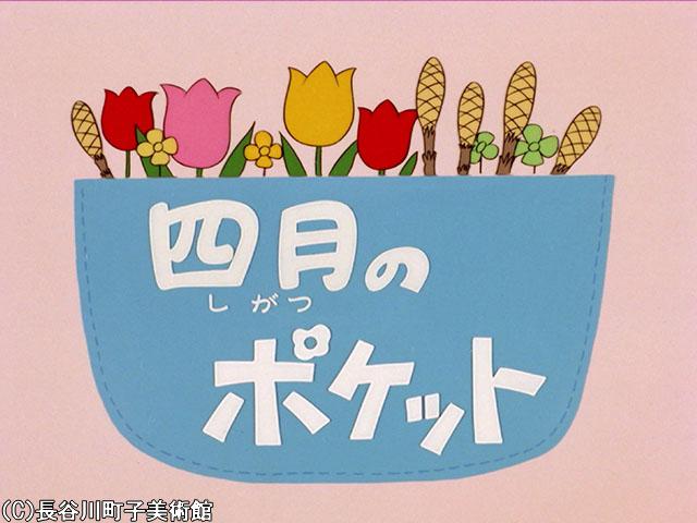 1972/4/9放送