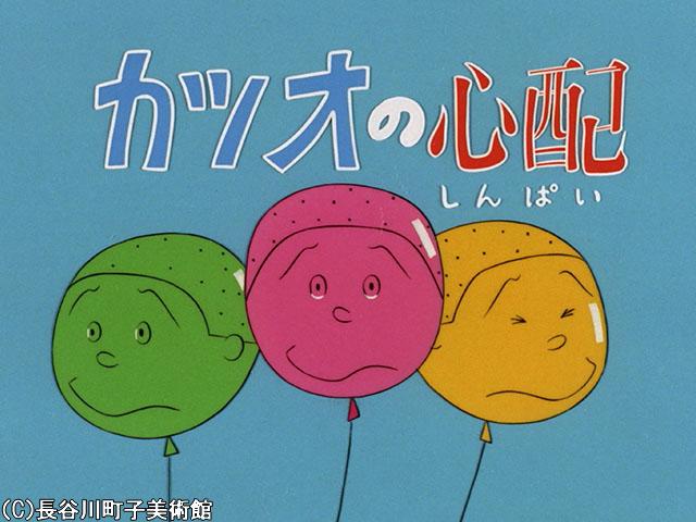 1972/4/30放送