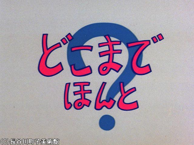1972/6/11放送