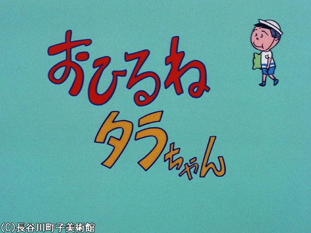 1972/7/16放送