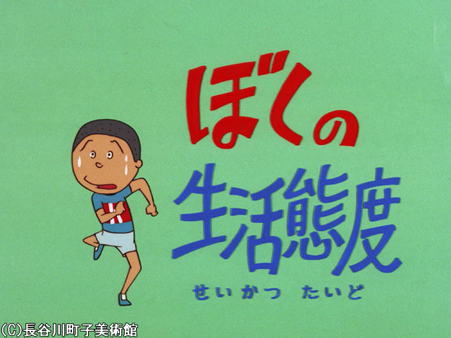 1972/7/30放送