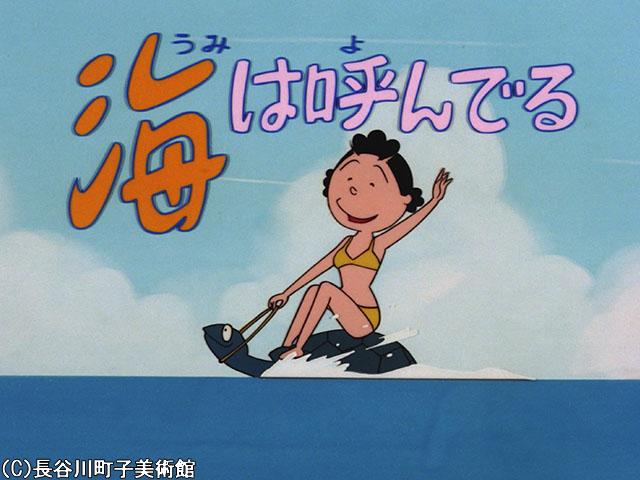 1972/8/6放送