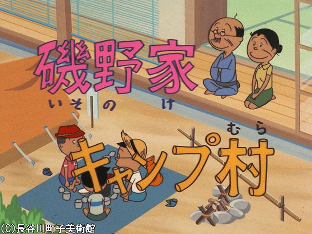 1972/8/13放送