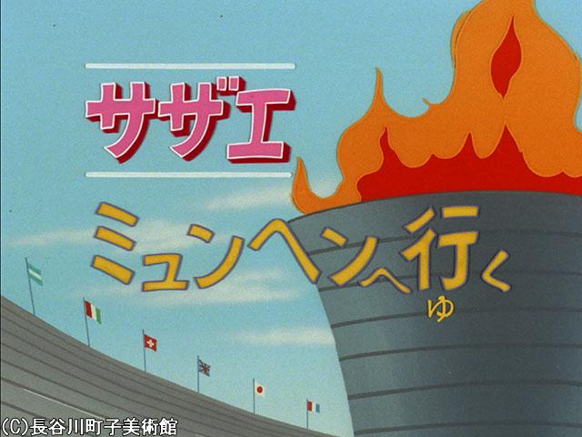 1972/8/20放送