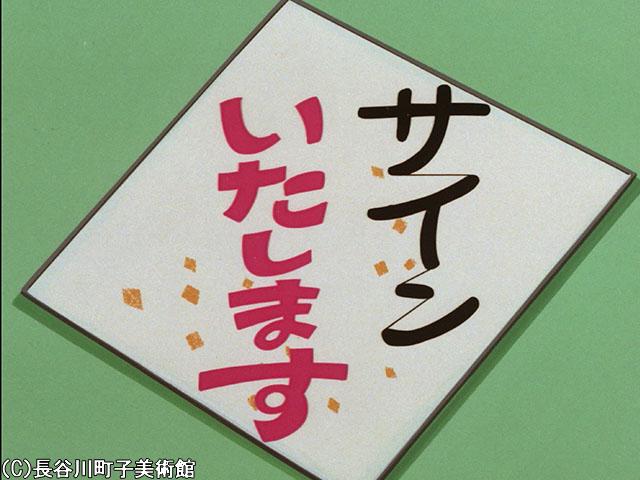 1972/9/10放送