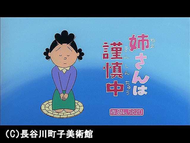 【登場人物:サザエ編】2007/1/21放送