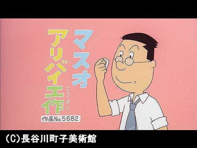 【登場人物:マスオ編】2006/2/26放送