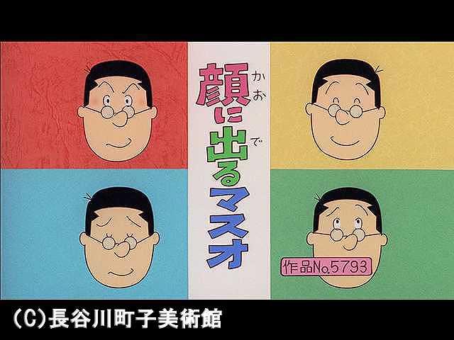 【登場人物:マスオ編】2006/11/19放送