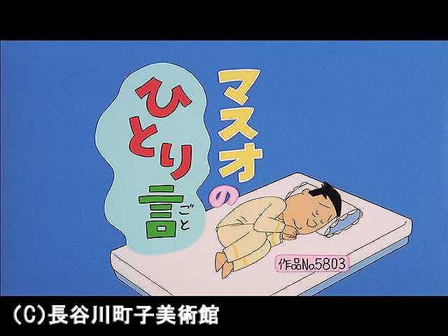 【登場人物:マスオ編】2006/12/10放送