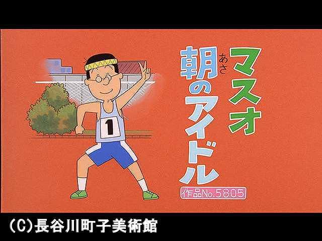 【登場人物:マスオ編】2006/12/17放送