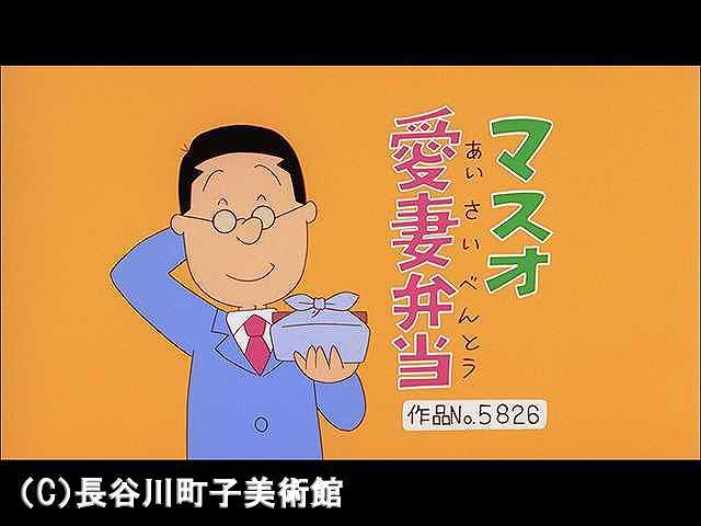 【登場人物:マスオ編】2007/2/4放送