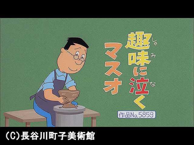 【登場人物:マスオ編】2007/4/22放送