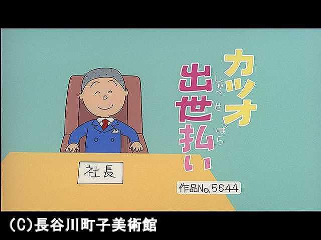 【登場人物:カツオ編】2005/11/20放送