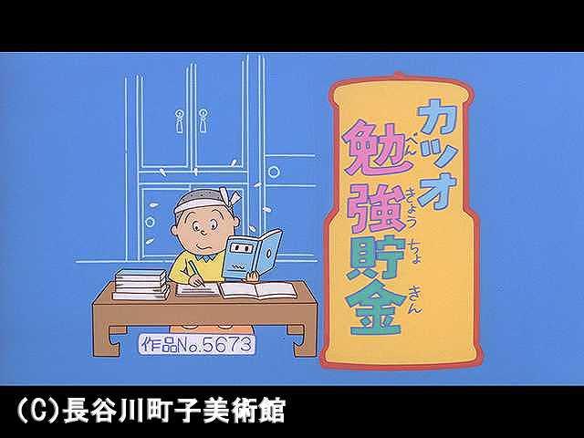 【登場人物:カツオ編】2006/1/29放送