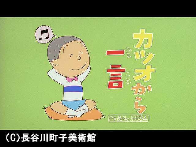 【登場人物:カツオ編】2006/3/12放送