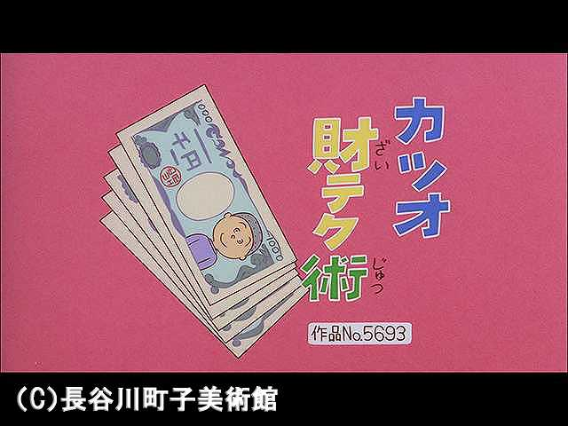 【登場人物:カツオ編】2006/3/26放送