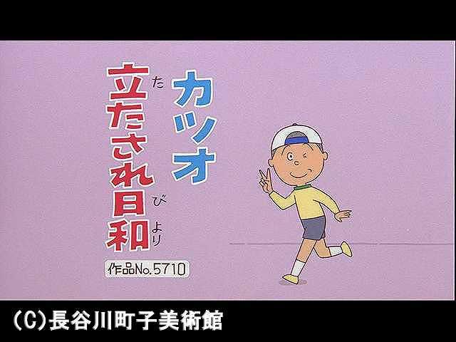 【登場人物:カツオ編】2006/4/30放送