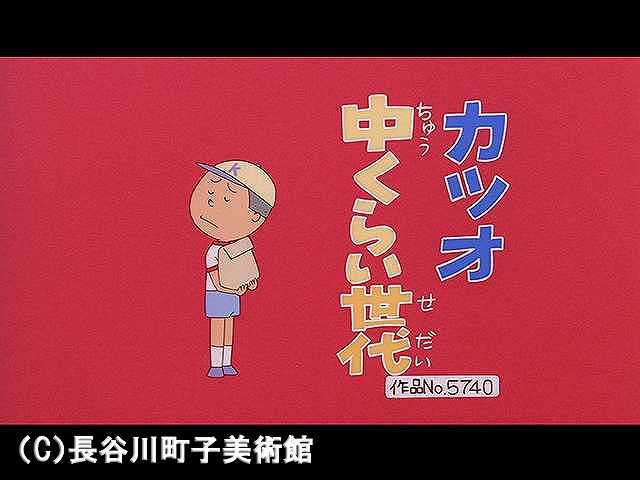【登場人物:カツオ編】2006/7/9放送
