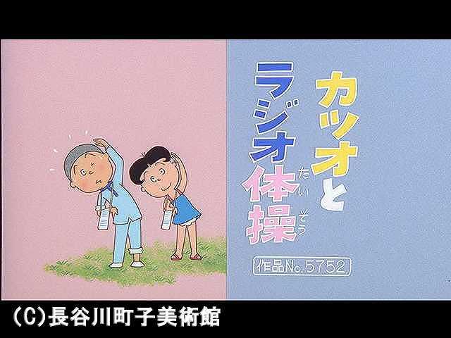 【登場人物:カツオ編】2006/8/6放送