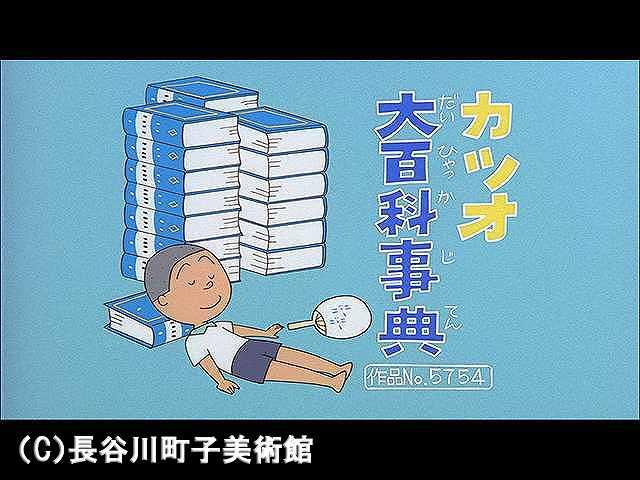 【登場人物:カツオ編】2006/8/13放送