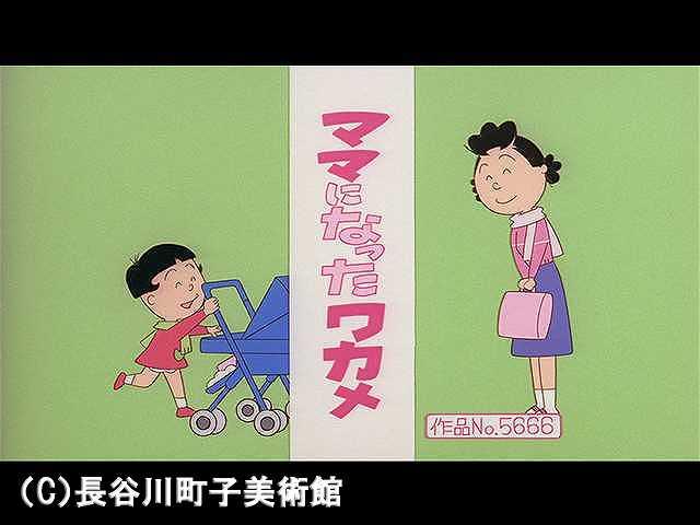 【登場人物:ワカメ編】2006/1/15放送