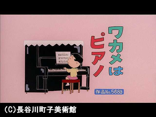 【登場人物:ワカメ編】2006/3/5放送