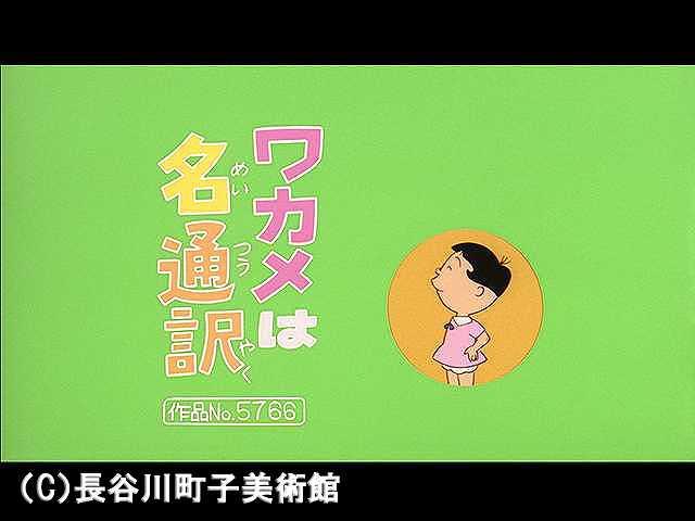 【登場人物:ワカメ編】2006/9/10放送