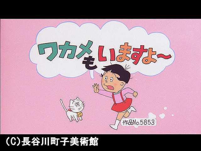 【登場人物:ワカメ編】2007/4/8放送