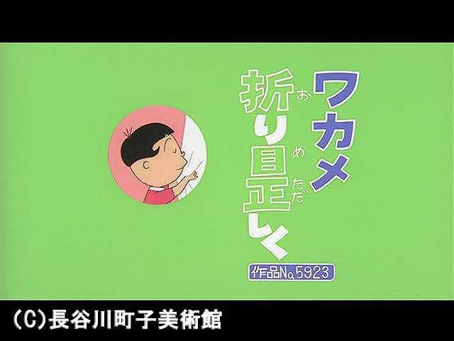 【登場人物:ワカメ編】2007/9/16放送