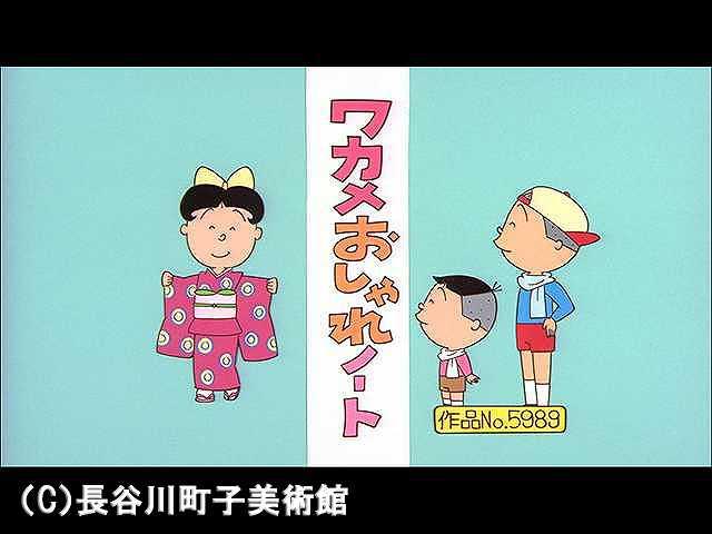 【登場人物:ワカメ編】2008/2/24放送