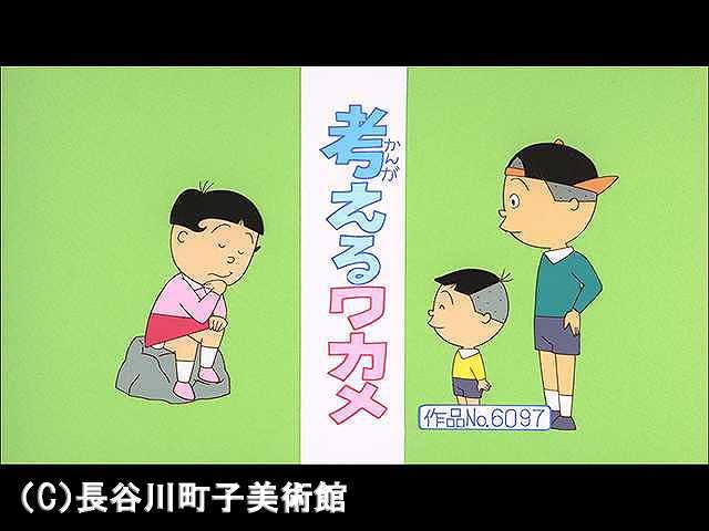 【登場人物:ワカメ編】2008/10/26放送