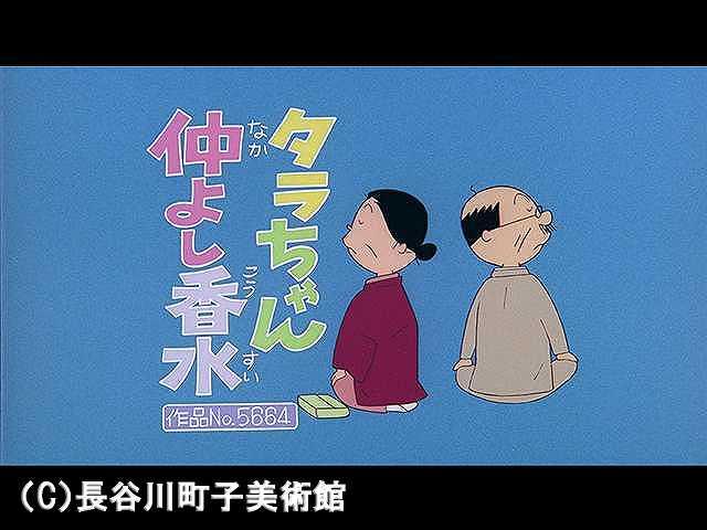 【登場人物:タラ編】2006/1/8放送