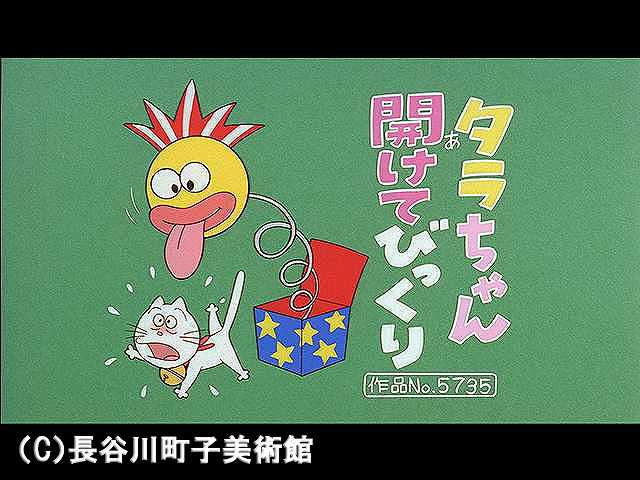 【登場人物:タラ編】2006/6/25放送